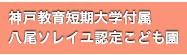 神戸教育短期大学八尾ソレイユ認定こども園